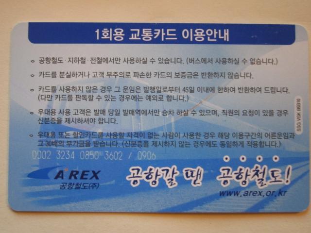 [Obrazek: IMG_1642_bilet_Seoul_02.jpg]
